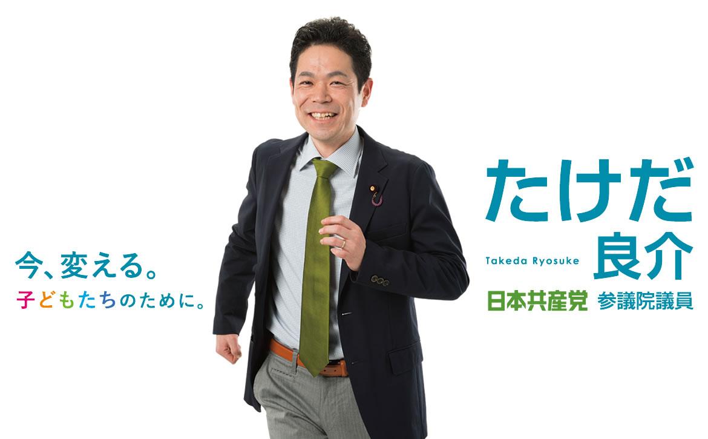 たけだ良介(日本共産党参議院議員)