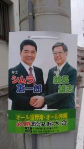 宜野湾の町には、あちこちの電柱にポスターや横断幕。もちろん相手陣営のものも。沖縄っぽい。