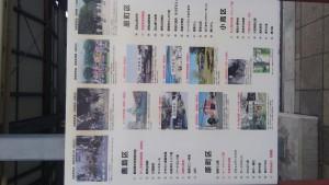 観光案内に「津波被災」のシール