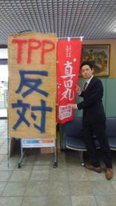 TPP反対の旗と、大河ドラマ「真田丸」のぼり