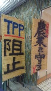 「農業を守る」の文字には、前に「日本の」と、後に「ぞ」を書き加えた様子