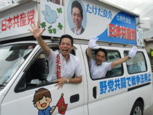 藤野やすふみ政策委員長とともに、元気に出発!