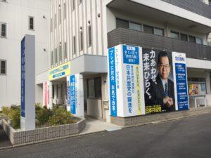 愛知県委員会の特設 大型看板!