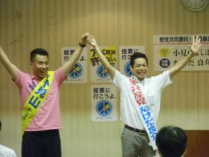 合同個人演説会で勝利を誓う!