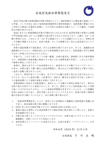 hakuba_climate_emergency_declarationのサムネイル